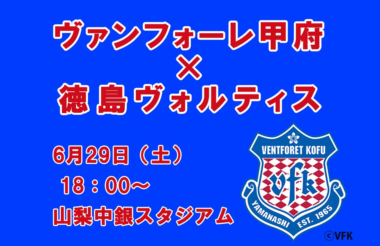 ヴァンフォーレ甲府vs徳島ヴォルティス6/29(土) 観戦ペアチケット