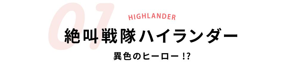 01絶叫戦隊ハイランダー異色のヒーロー!?