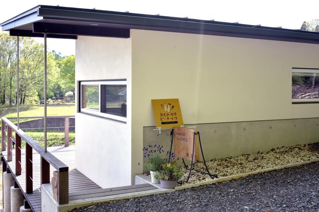 おしゃべりピーナッツ 北杜市 カフェ/喫茶店 5