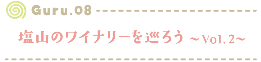 【Guru.08】塩山のワイナリーを巡ろう~Vol.2~