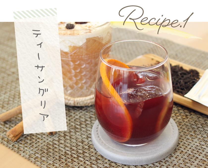 レシピ1 ティーサングリア