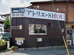 革工房 アトリエ・SHOU 笛吹市 石和町 雑貨 インテリア 5