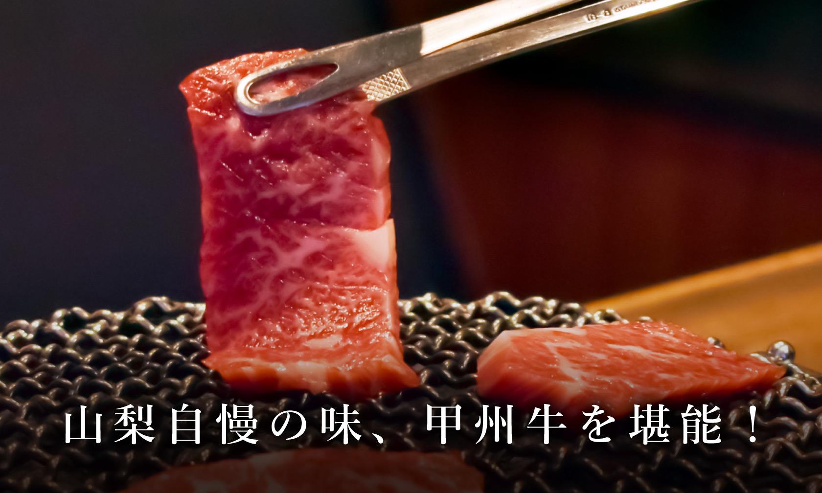 ホルモン組合 甲州精肉酒臓の料理写真