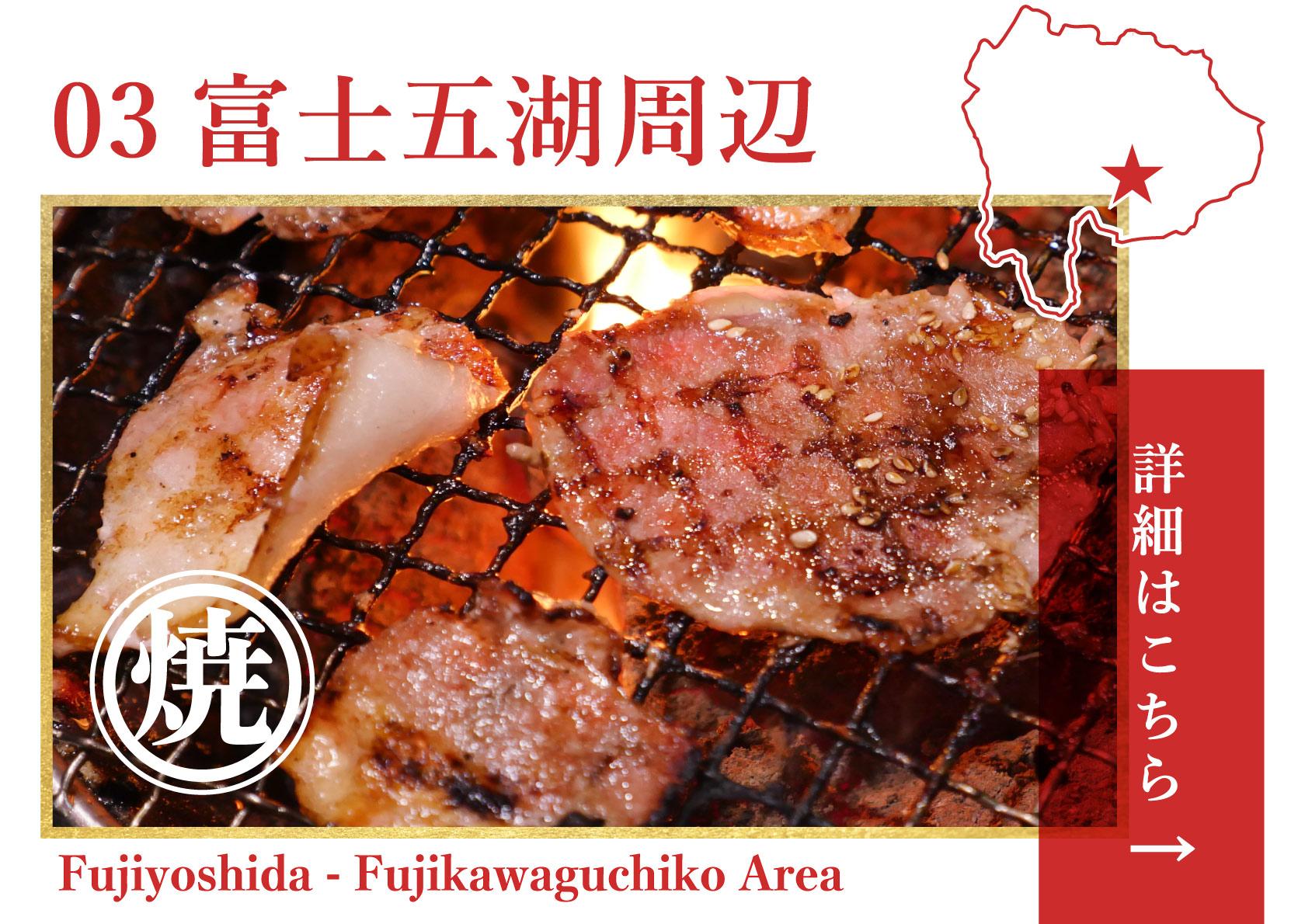 富士五湖周辺〜富士吉田市・富士河口湖町〜の焼肉店の詳細をみる