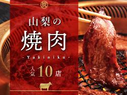 山梨の焼肉人気10店!肉汁じゅわ~っ、とろける美味しさ!