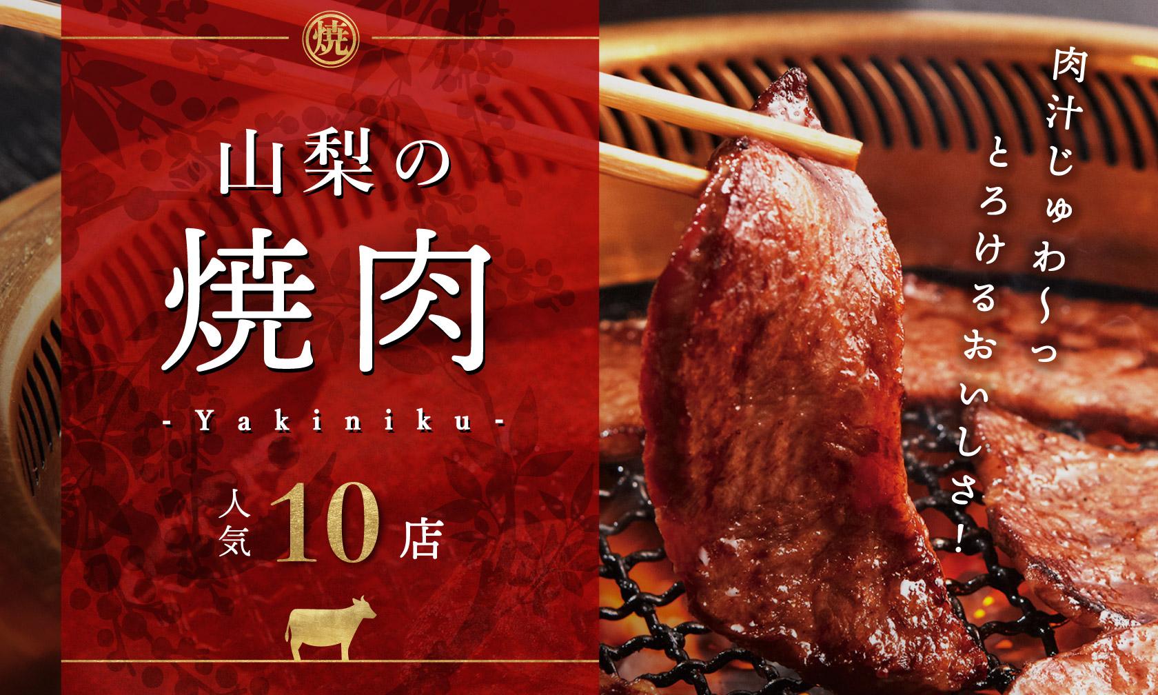 山梨の焼肉人気10店!肉汁じゅわ〜っ、とろける美味しさ!