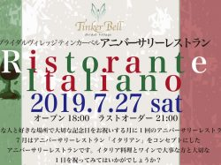 Anniversary レストラン「Ristorante Italiano」
