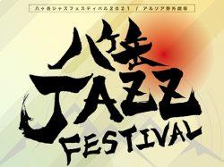八ヶ岳ジャズフェスティバル2021