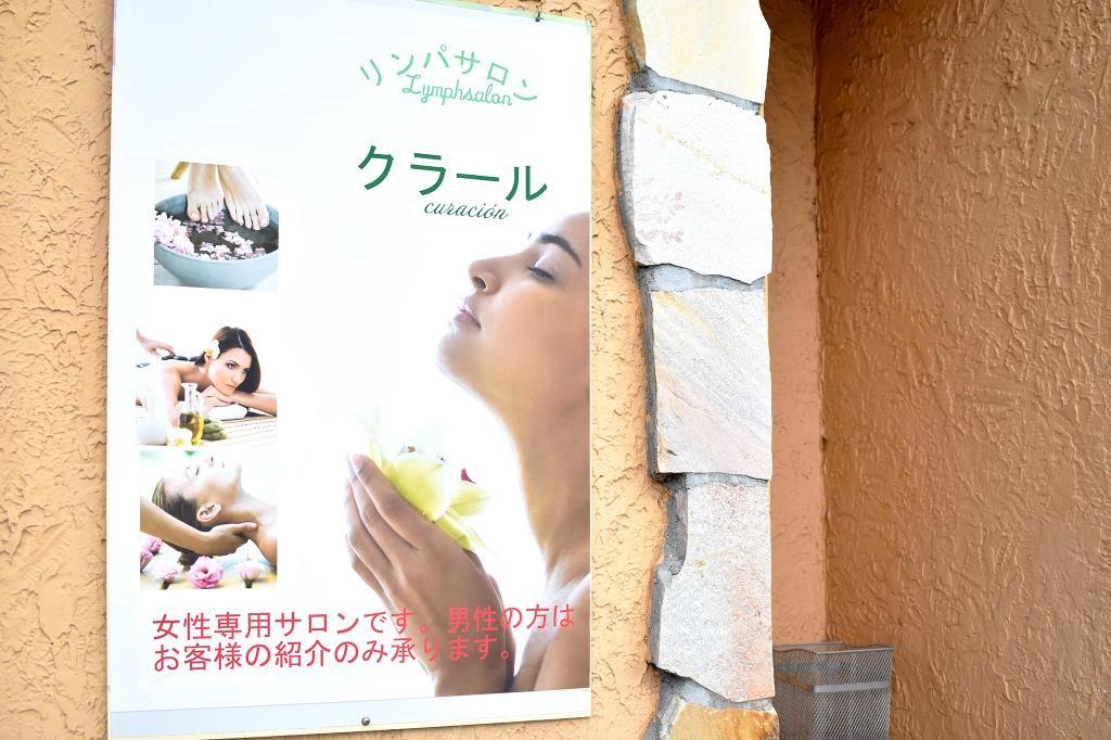 リンパサロン クラール 富士吉田市 ボディケア 1