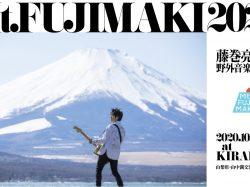 Mt. FUJIMAKI 2020【中止】