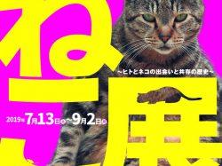 すごすぎる! ねこ展~ヒトとネコの出会いと共存の歴史~