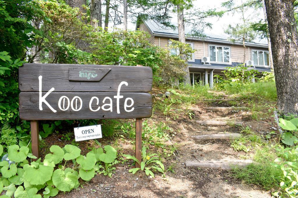 Koo cafe 山中湖村 カフェ 喫茶 5
