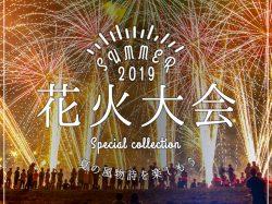 山梨の花火大会2019 山梨・関東近郊の花火大会・夏祭りをご紹介