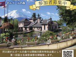 富士五湖音楽祭