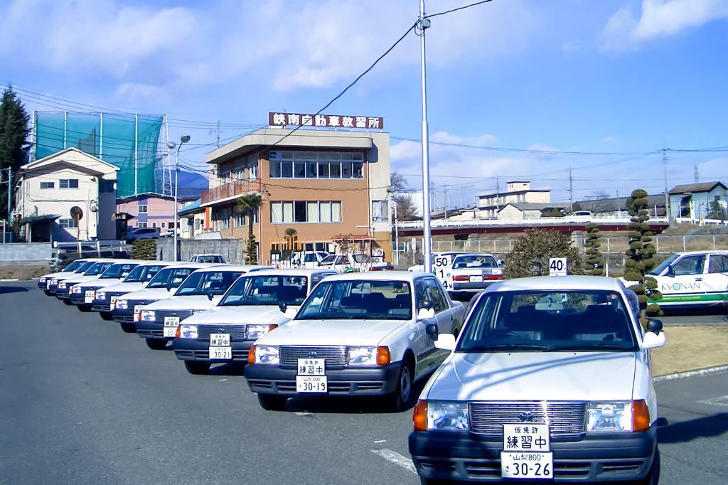 峡南自動車教習所 富士川町 免許 2