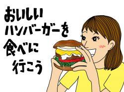 【Guru.09】おいしいハンバーガーを求めて