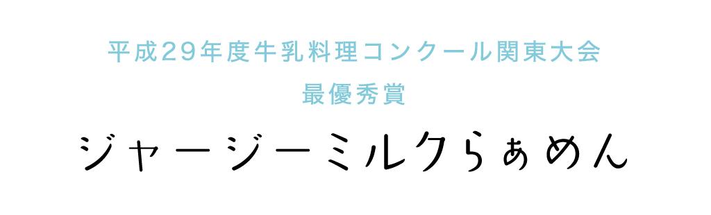 第6回牛乳料理コンクール関東大会 最優秀賞 ジャージーミルクらぁめん