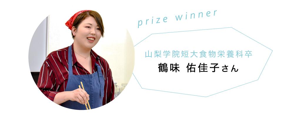 山梨学院短大食物栄養科卒 鶴味佑佳子さん