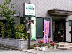 ブルーベリー館 鳴沢村 直売所 1