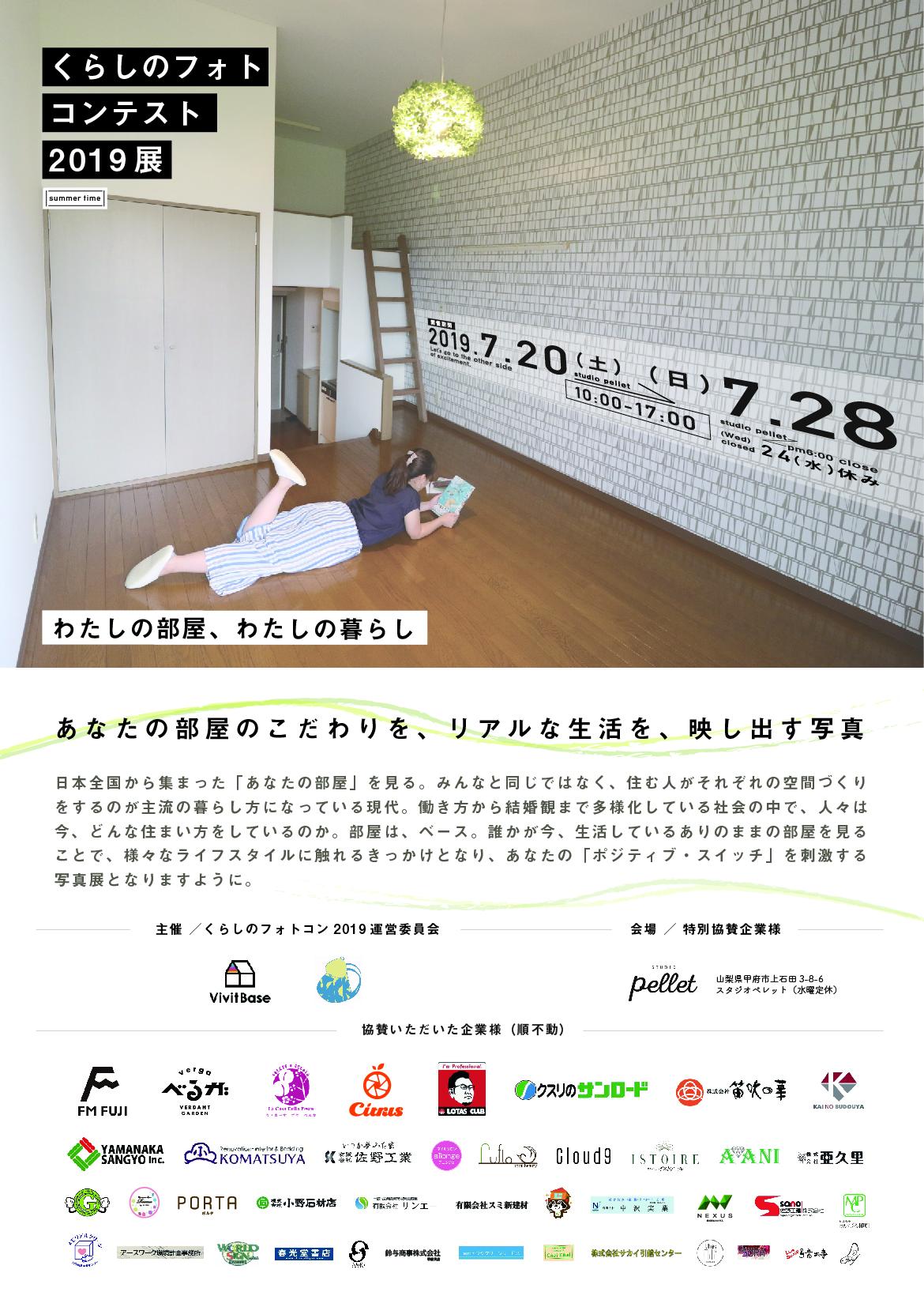 くらしのフォトコンテスト2019展 甲府市 イベント 1