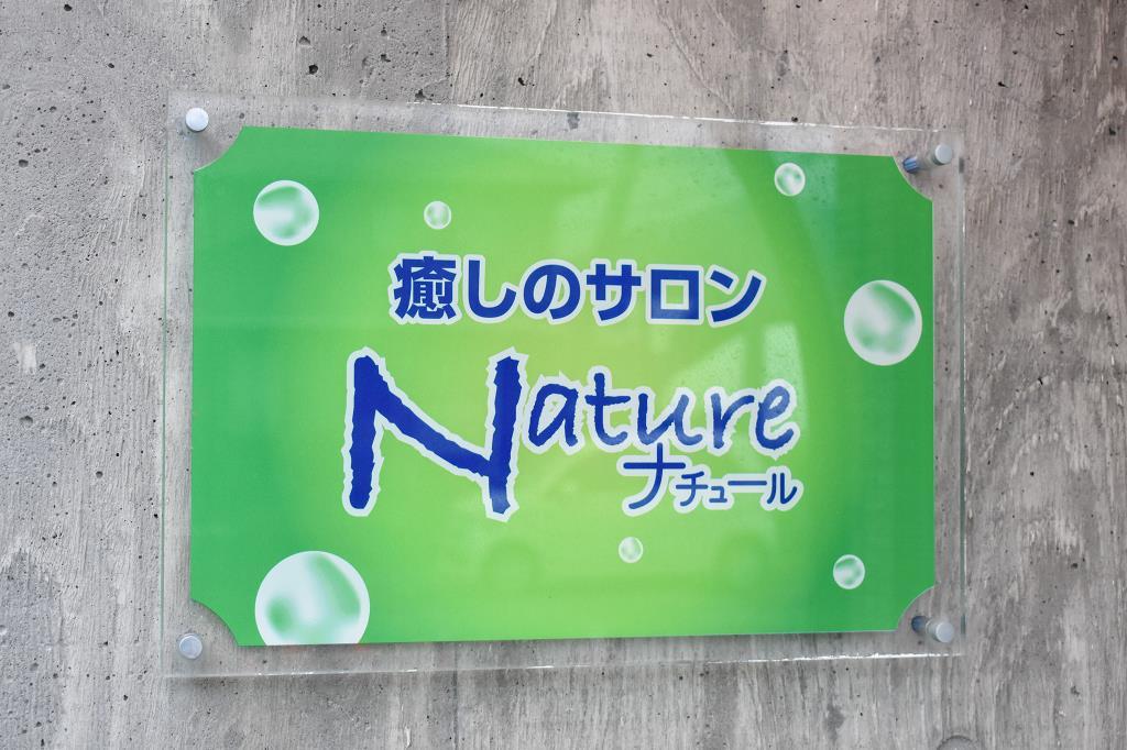 癒しのサロン ナチュール 富士河口湖町 ボディケア 5