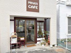 プライベートカフェ美容室
