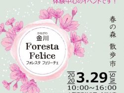 金川 Foresta Felice【中止】