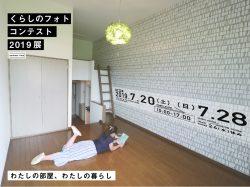 くらしのフォトコンテスト2019展