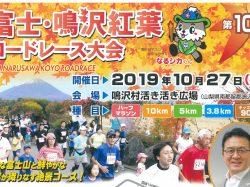 第10回 富士・鳴沢紅葉ロードレース