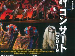 琉神コンサート2019