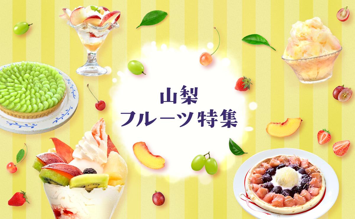 富士の国やまなし フルーツ特集ページ