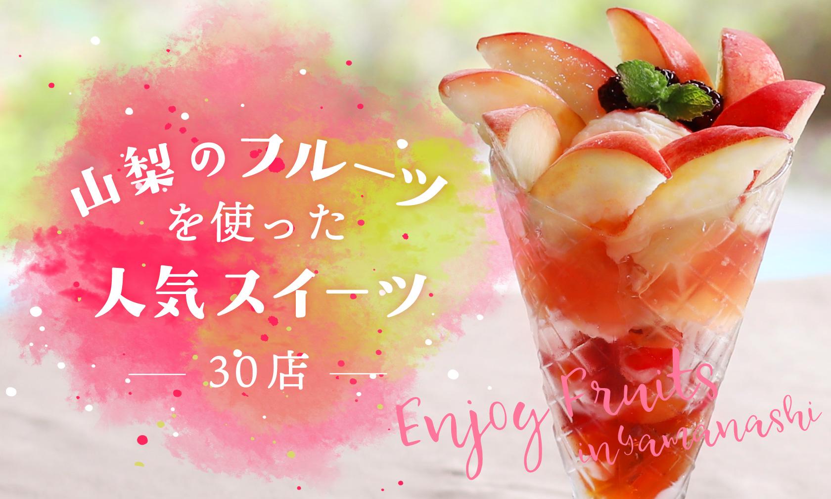 山梨のフルーツを使った人気スイーツ 30店