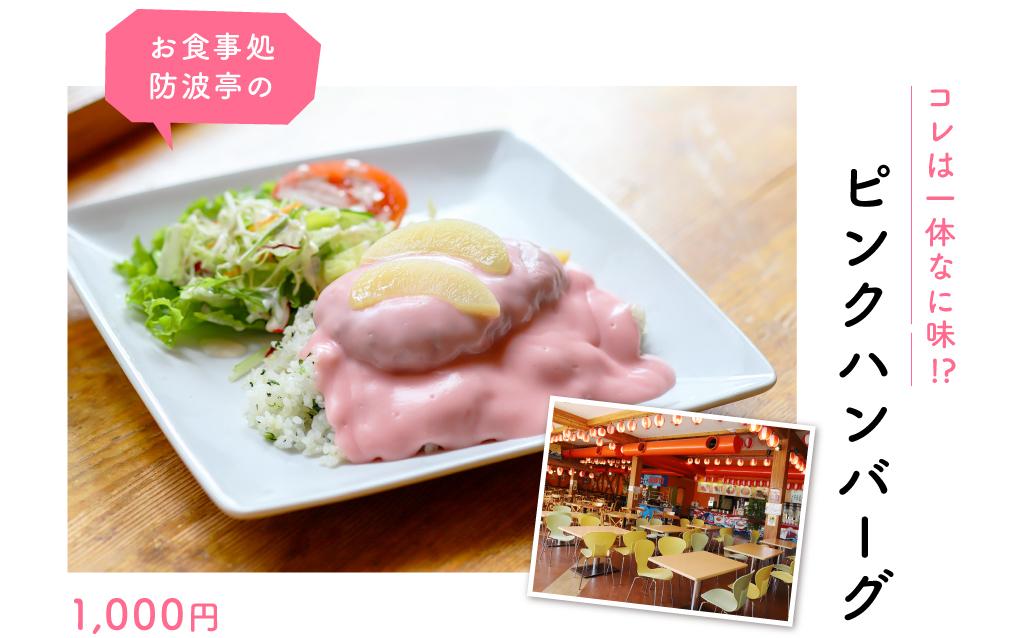 お食事処 防波亭のピンクハンバーグ