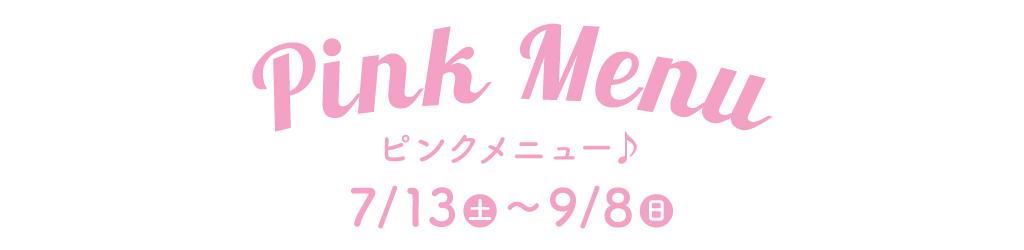 ピンクメニュー