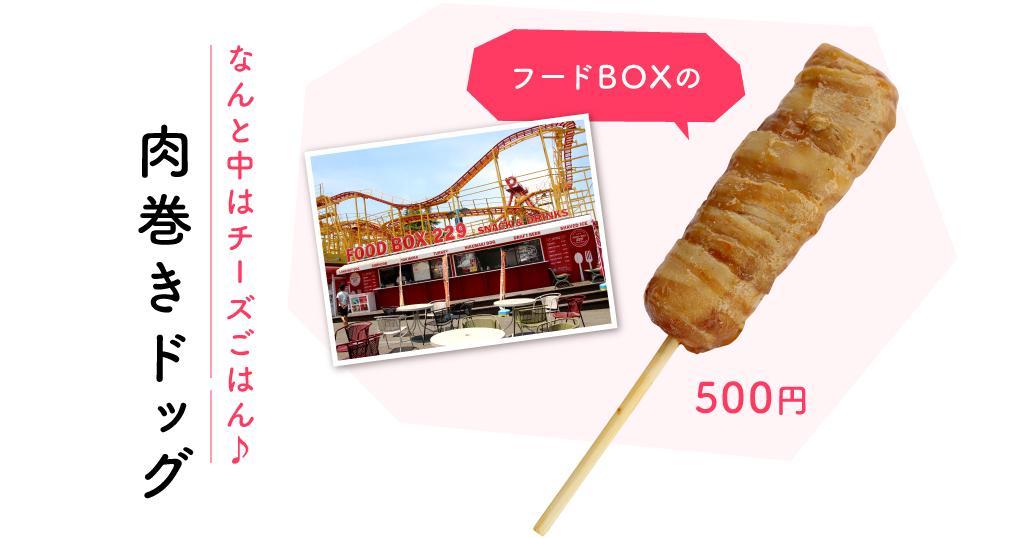 フードBOXの肉巻きドッグ
