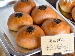 アデムク亭 富士川町 パン テイクアウト 1