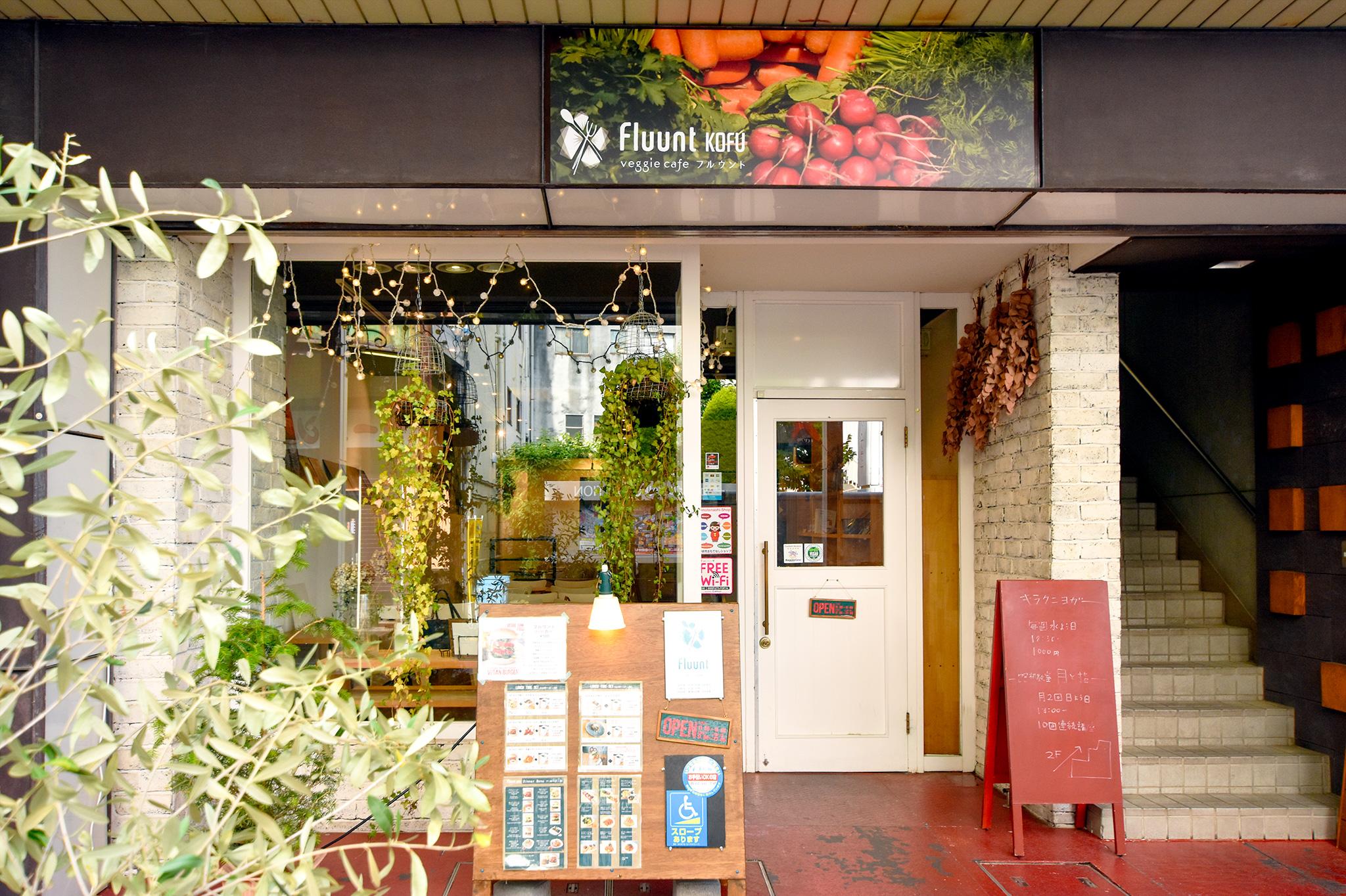 Fluunt KOFU フルウントコウフ 甲府市 洋食 カフェ オーガニック 5