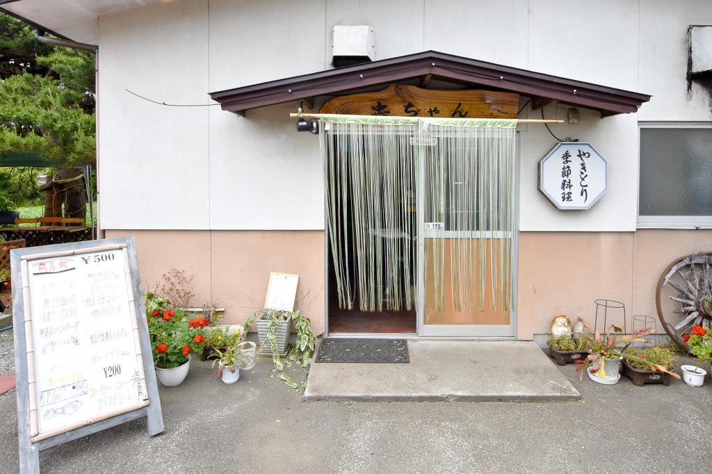 らんちちゅうちゃん 鳴沢村 和食 1