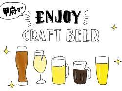 【Guru.10】クラフトビールを楽しもう♪