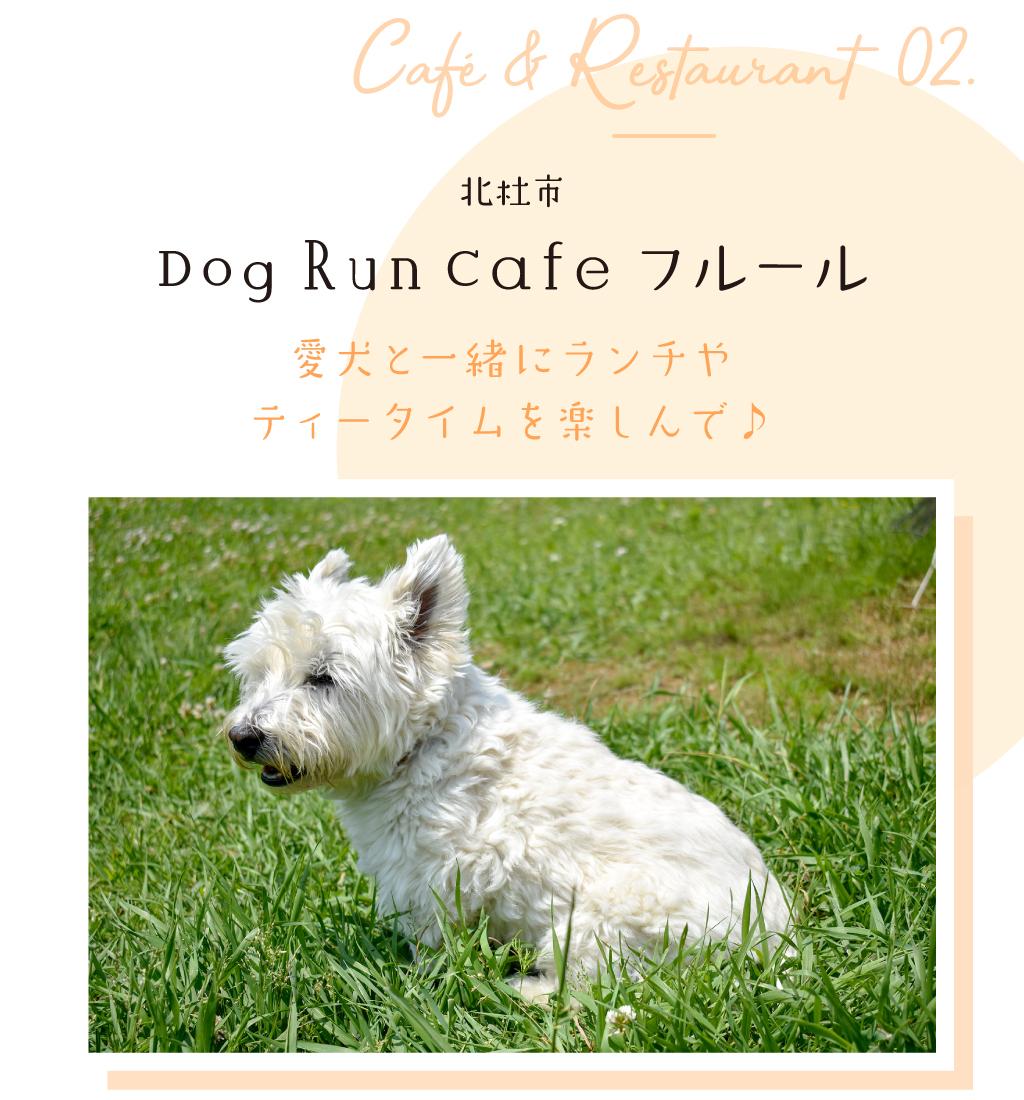 Dog Run Café フルール