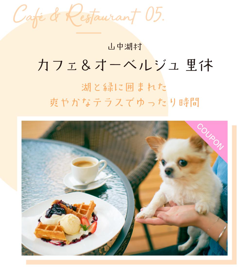 カフェ&オーベルジュ里休
