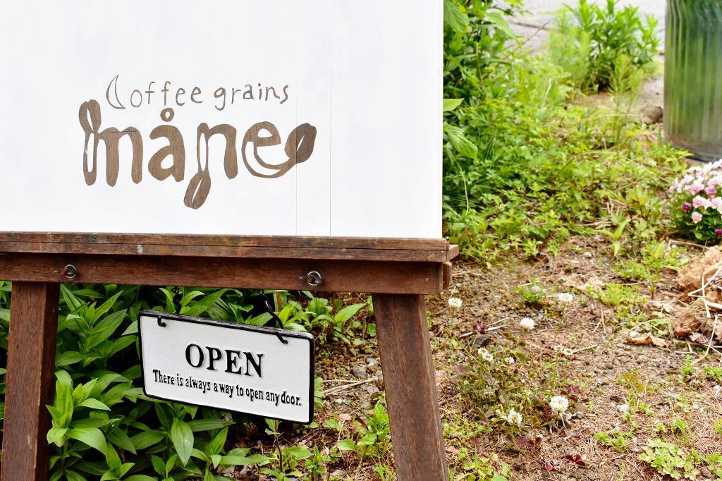 Coffee grains måne 山中湖村 フード・ドリンク 1