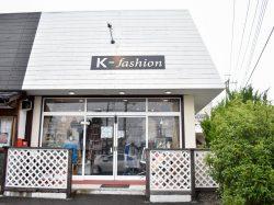 K-fashion 富士吉田市 ファッション 1