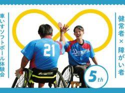 Ymanashi Wheelchair Softball Challenge 5th(山梨車いすソフトボール第5回体験会)