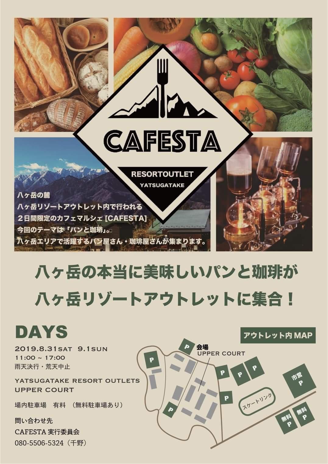 CAFESTA  2019『八ヶ岳のパンと珈琲』開催