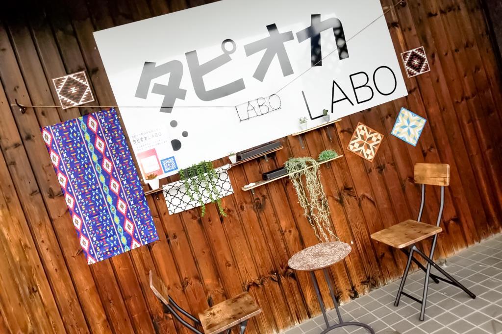 タピオカLABO 甲斐市 タピオカ6