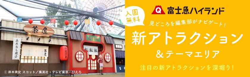 富士急ハイランド徹底研究!~入園無料で広がる~イベント&フェス・グルメ・ショッピング