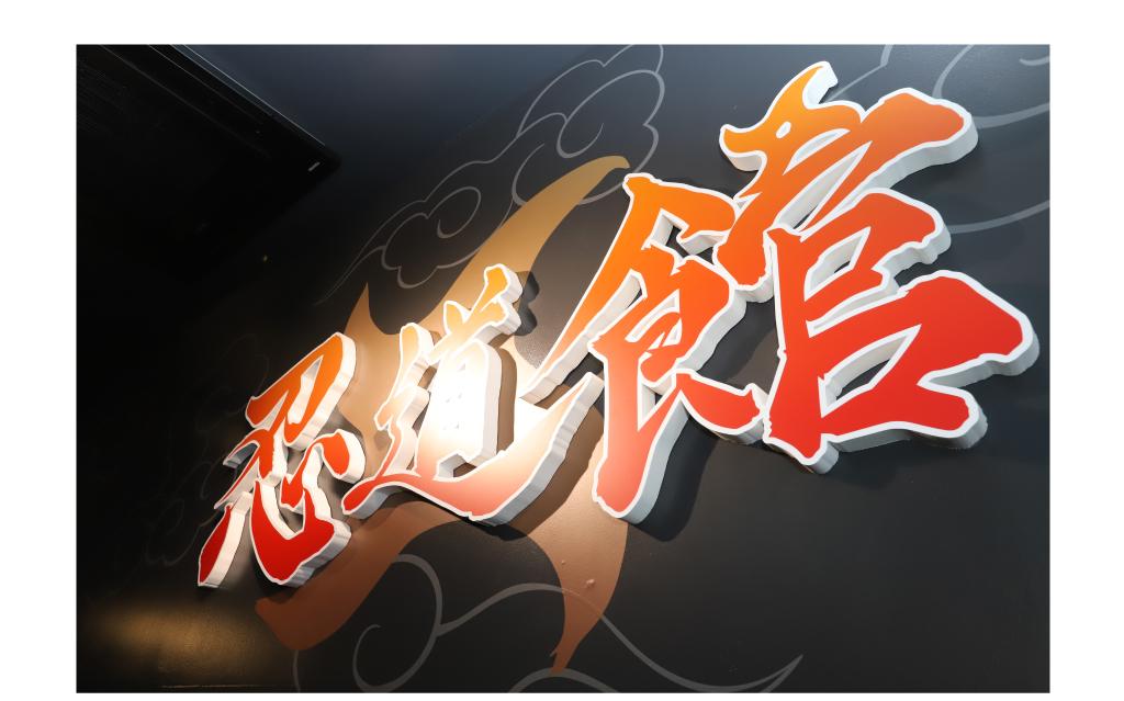 富士 木ノ葉隠れの里の写真12
