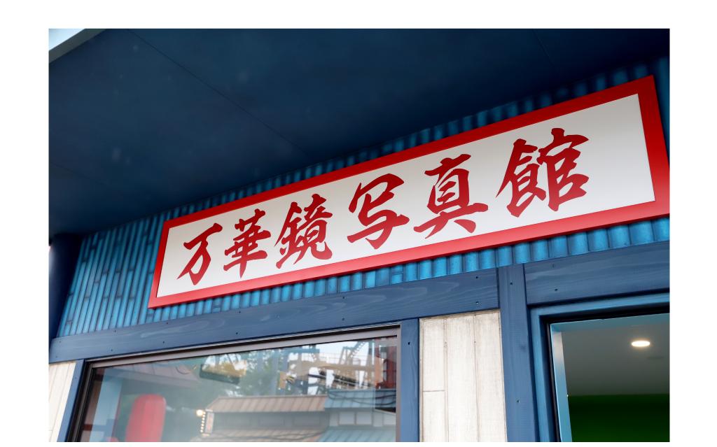 富士 木ノ葉隠れの里の写真23
