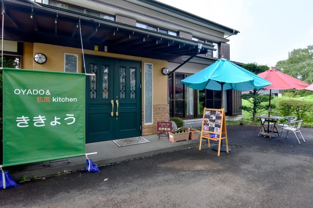 OYADO&私風kitchen ききょう 山中湖村 カフェ 喫茶 5
